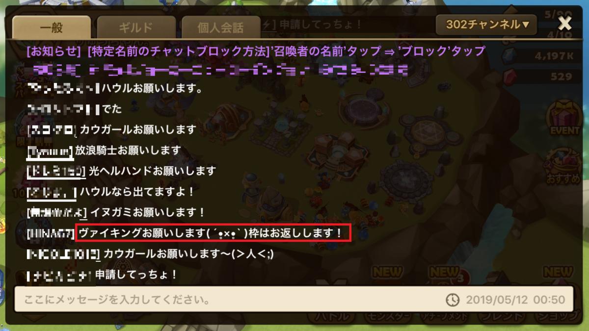 f:id:ryu-chance:20190515225746p:plain