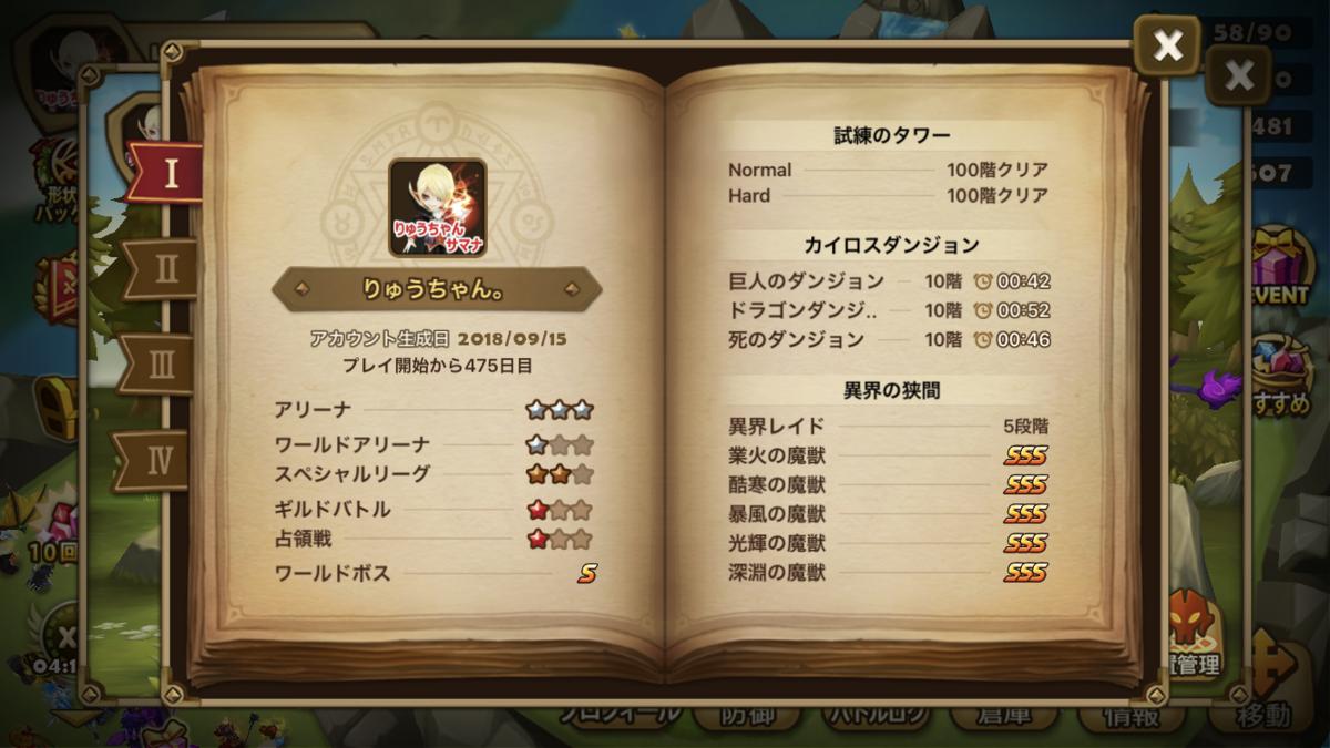f:id:ryu-chance:20200103223105p:plain