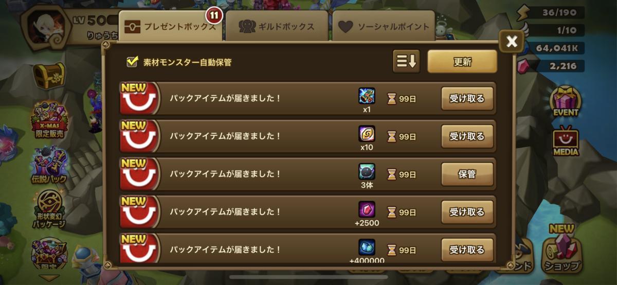 f:id:ryu-chance:20201227142809p:plain