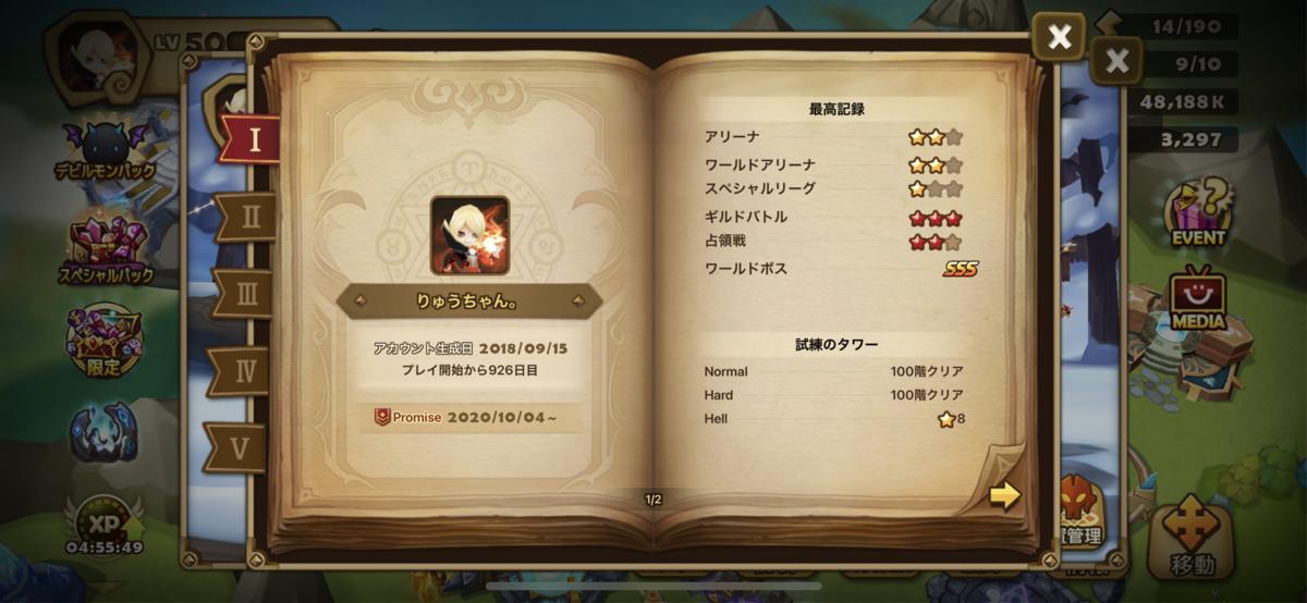 f:id:ryu-chance:20210330212254p:plain