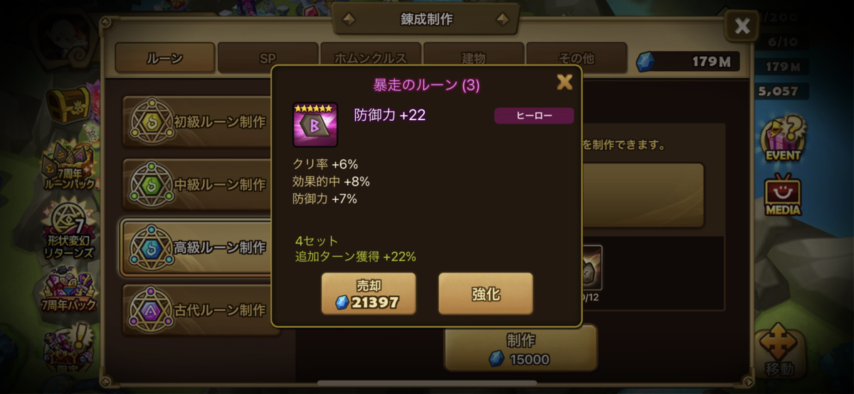 f:id:ryu-chance:20210620144327p:plain