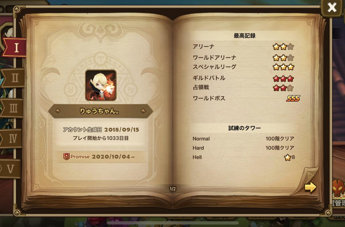 f:id:ryu-chance:20210713210509j:plain