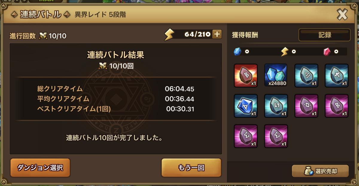 f:id:ryu-chance:20210808162931j:plain