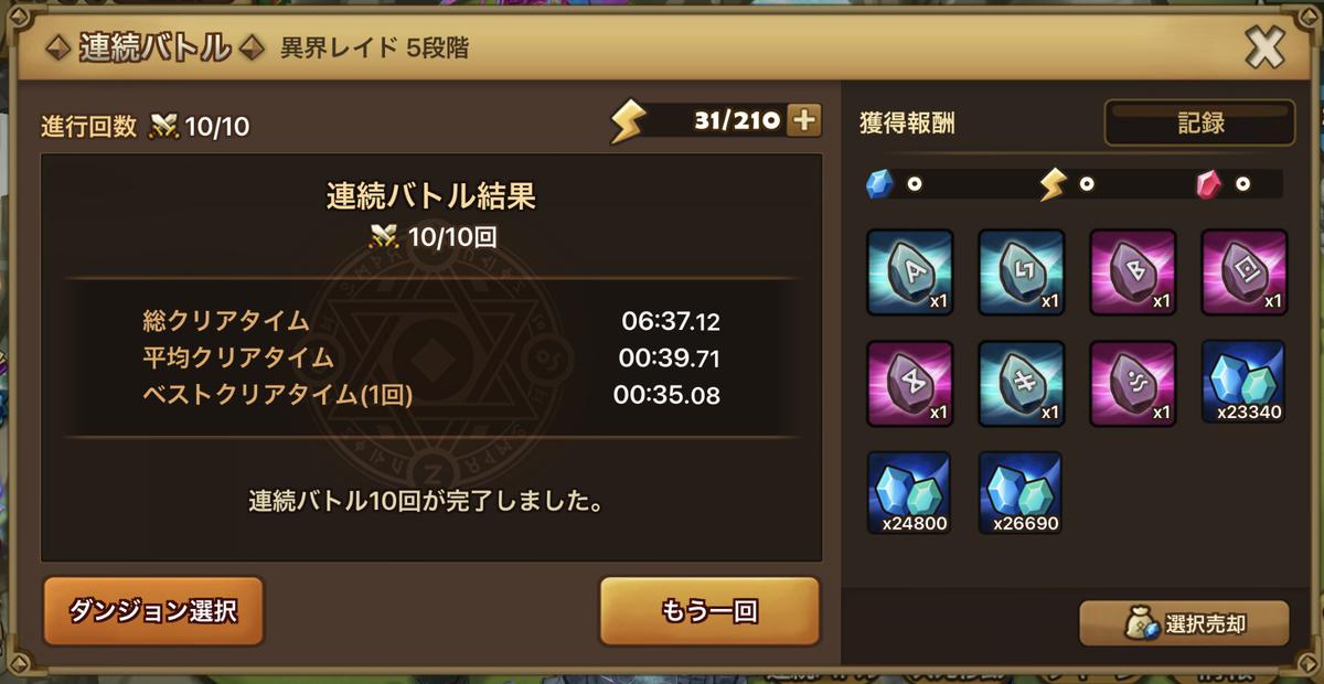 f:id:ryu-chance:20210808162934j:plain