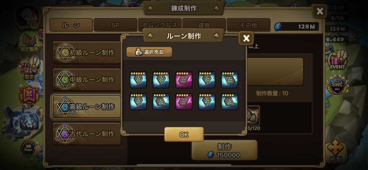 f:id:ryu-chance:20210926130839p:plain