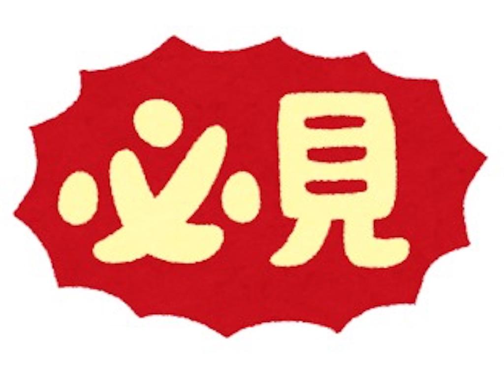 f:id:ryu-ga-gotosi:20181023115257j:image