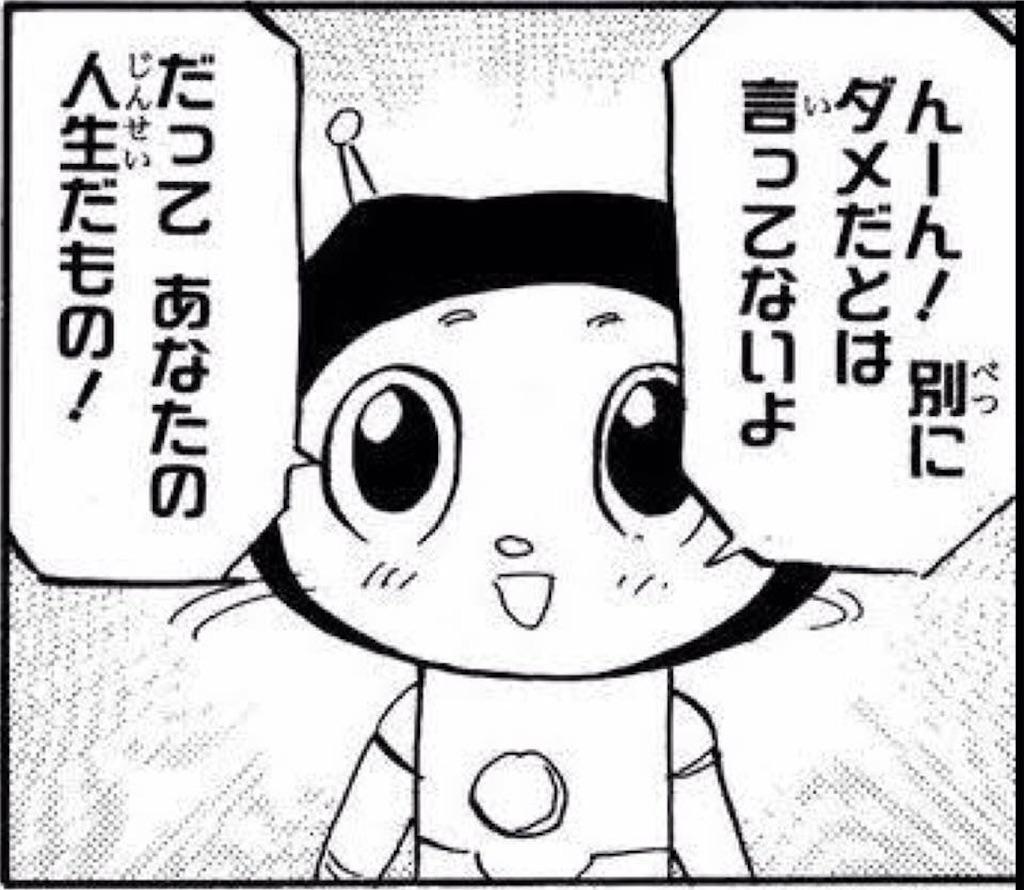 f:id:ryu-ga-gotosi:20181113095138j:image