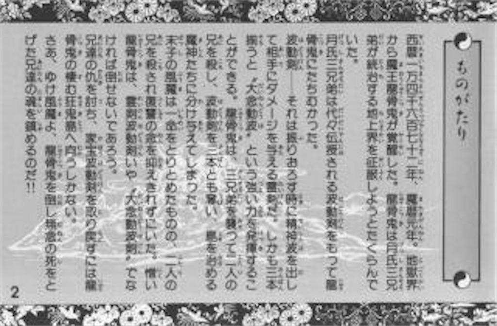 f:id:ryu-ga-gotosi:20181115071816j:image