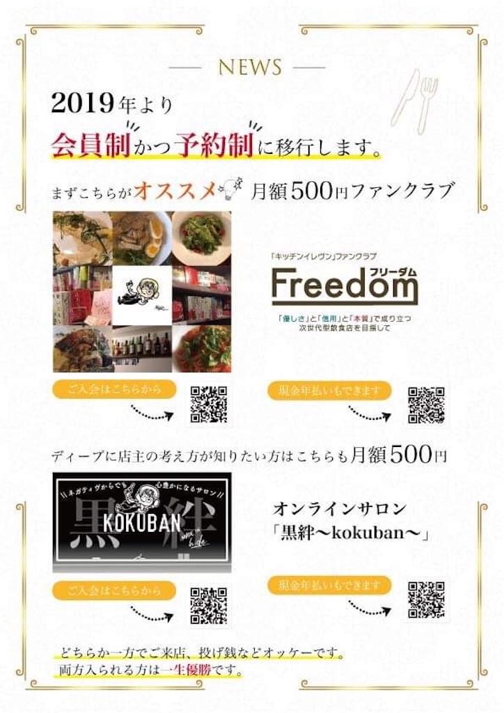 f:id:ryu-ga-gotosi:20181116092045j:image