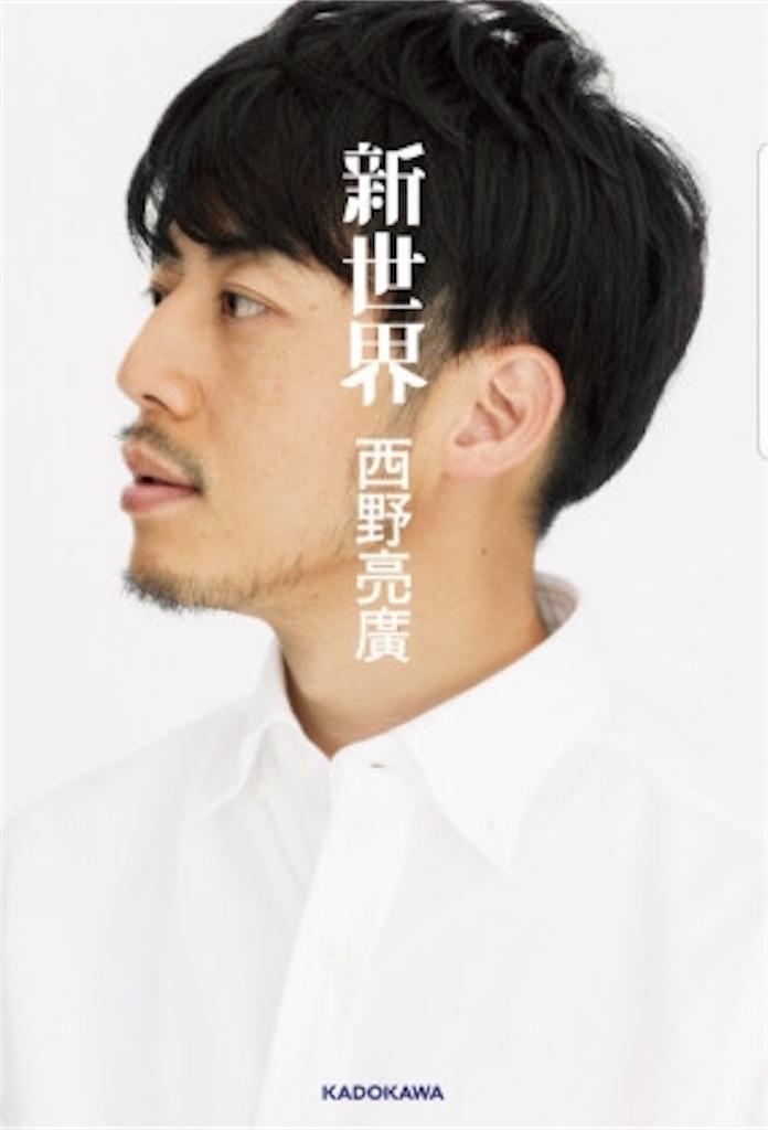 f:id:ryu-ga-gotosi:20181117182710j:image
