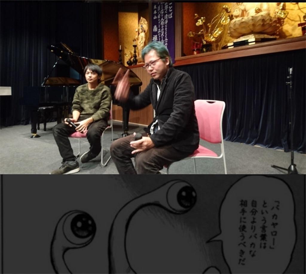 f:id:ryu-ga-gotosi:20181117183549j:image