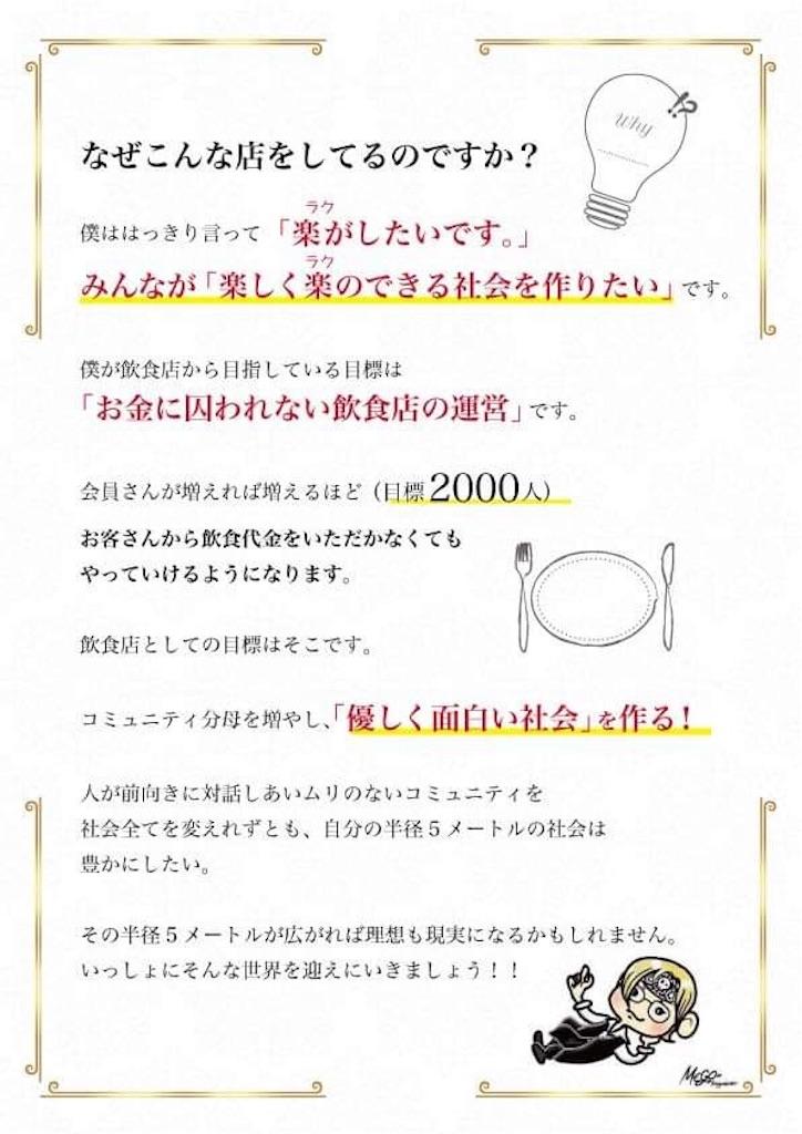 f:id:ryu-ga-gotosi:20190213090339j:image