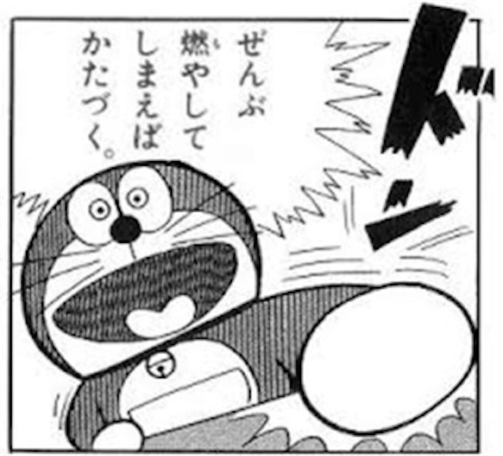 f:id:ryu-ga-gotosi:20190216093535j:image