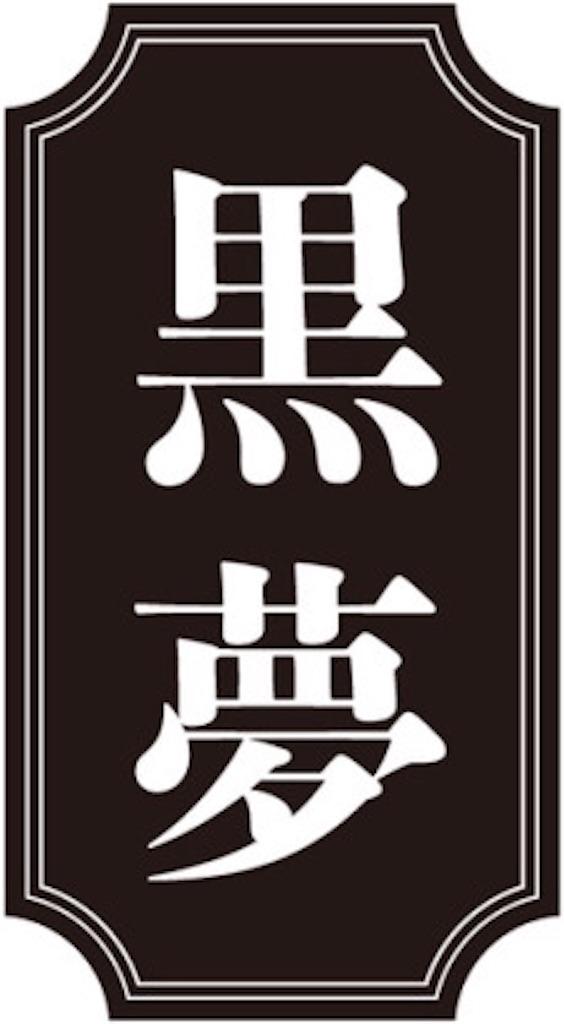 f:id:ryu-ga-gotosi:20190415123256j:image