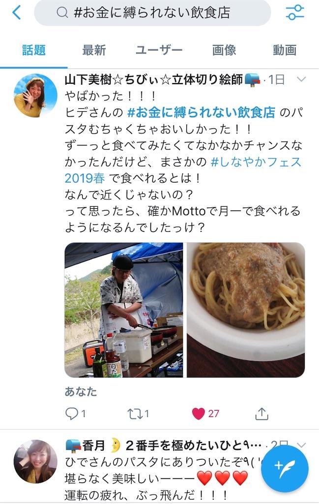 f:id:ryu-ga-gotosi:20190415125131j:image