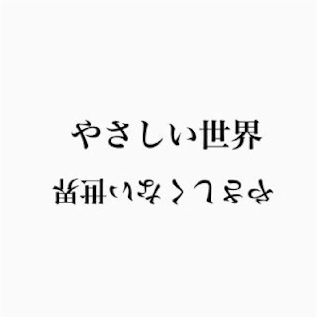 f:id:ryu-ga-gotosi:20190427084010j:image