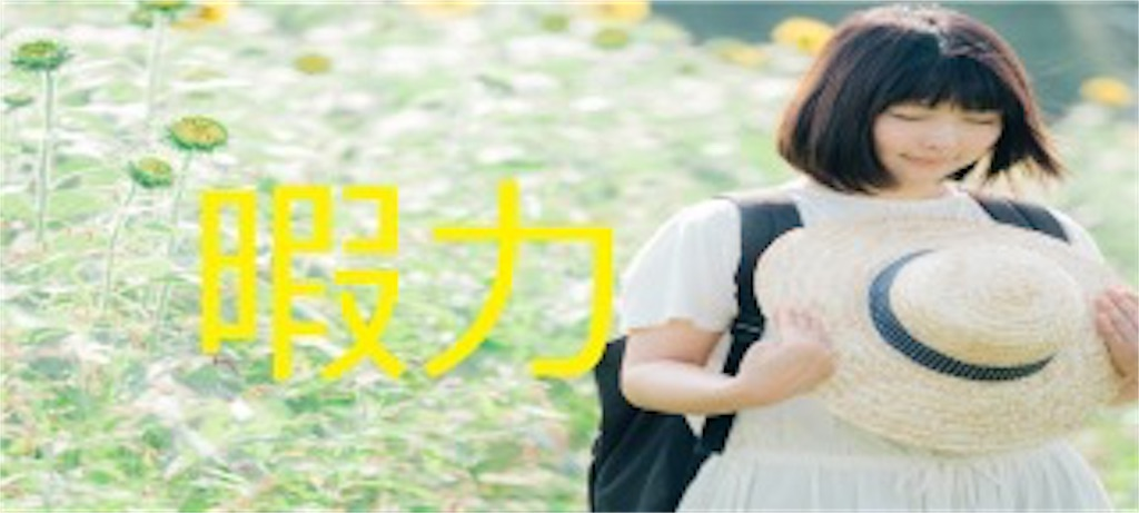 f:id:ryu-ga-gotosi:20190429083608j:image