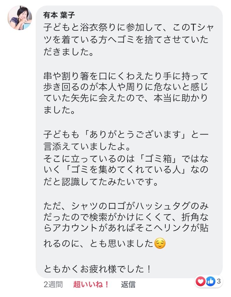 f:id:ryu-ga-gotosi:20190709103111j:image