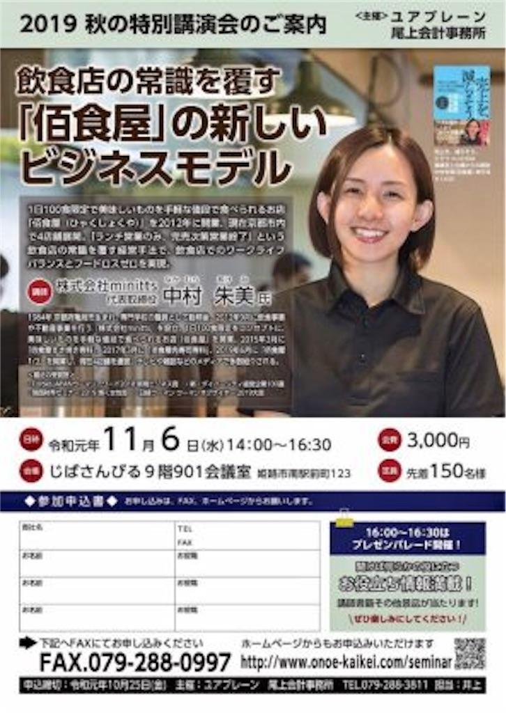 f:id:ryu-ga-gotosi:20191107095954j:image