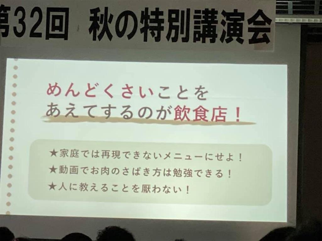 f:id:ryu-ga-gotosi:20191107100828j:image