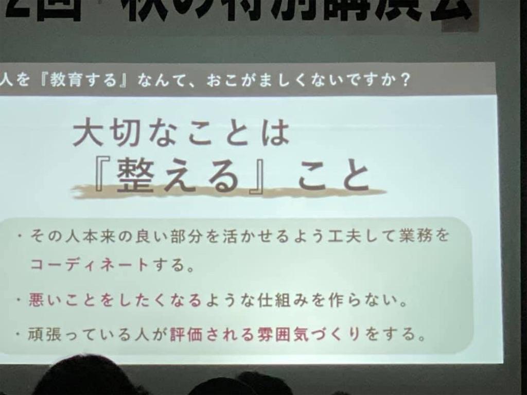 f:id:ryu-ga-gotosi:20191107103235j:image