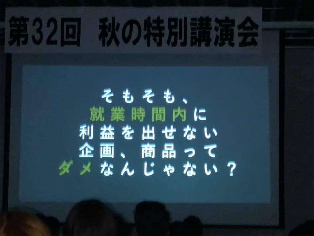 f:id:ryu-ga-gotosi:20191107103505j:image