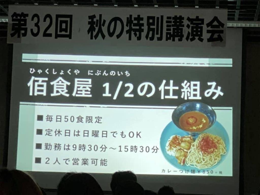 f:id:ryu-ga-gotosi:20191107103717j:image
