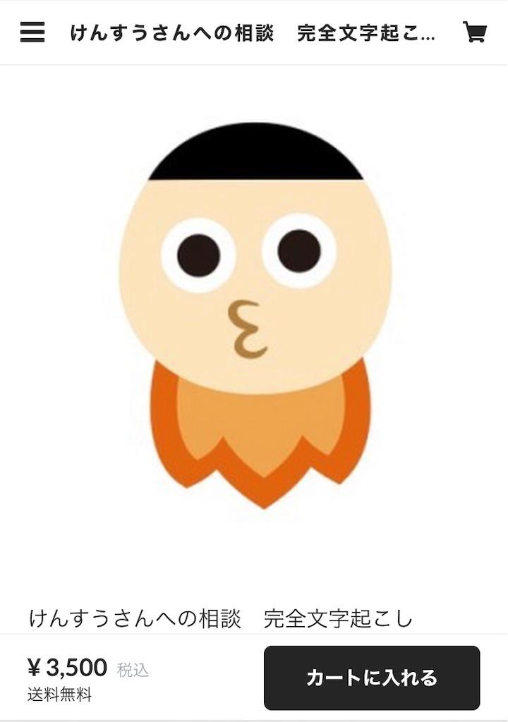 f:id:ryu-ga-gotosi:20191112104225j:image