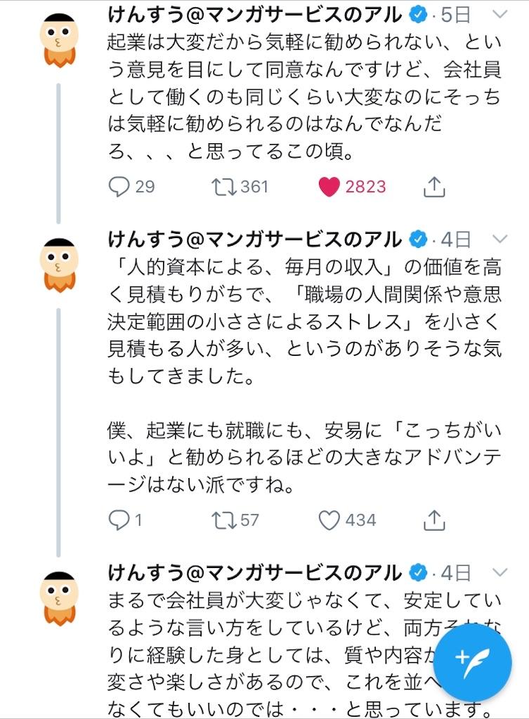 f:id:ryu-ga-gotosi:20191112104539j:image