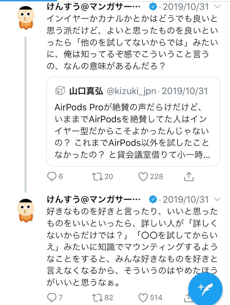 f:id:ryu-ga-gotosi:20191112104547j:image