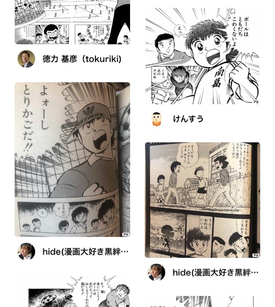 f:id:ryu-ga-gotosi:20191112104810j:image