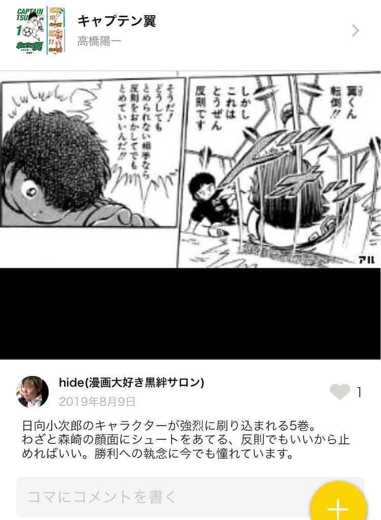 f:id:ryu-ga-gotosi:20191112104909j:image