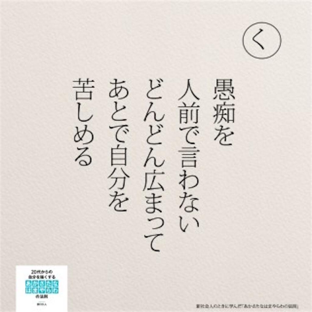 f:id:ryu-ga-gotosi:20191118091413j:image