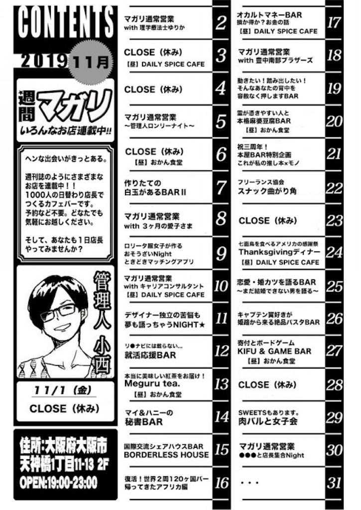 f:id:ryu-ga-gotosi:20191127115342j:image