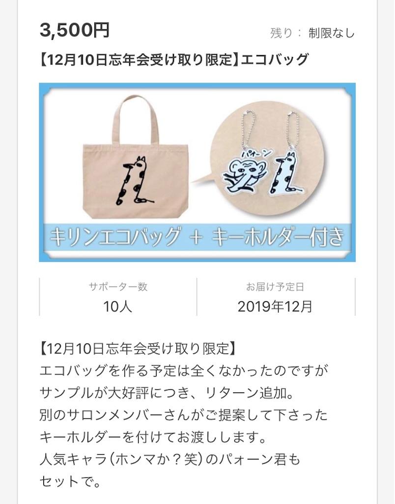 f:id:ryu-ga-gotosi:20191129141106j:image