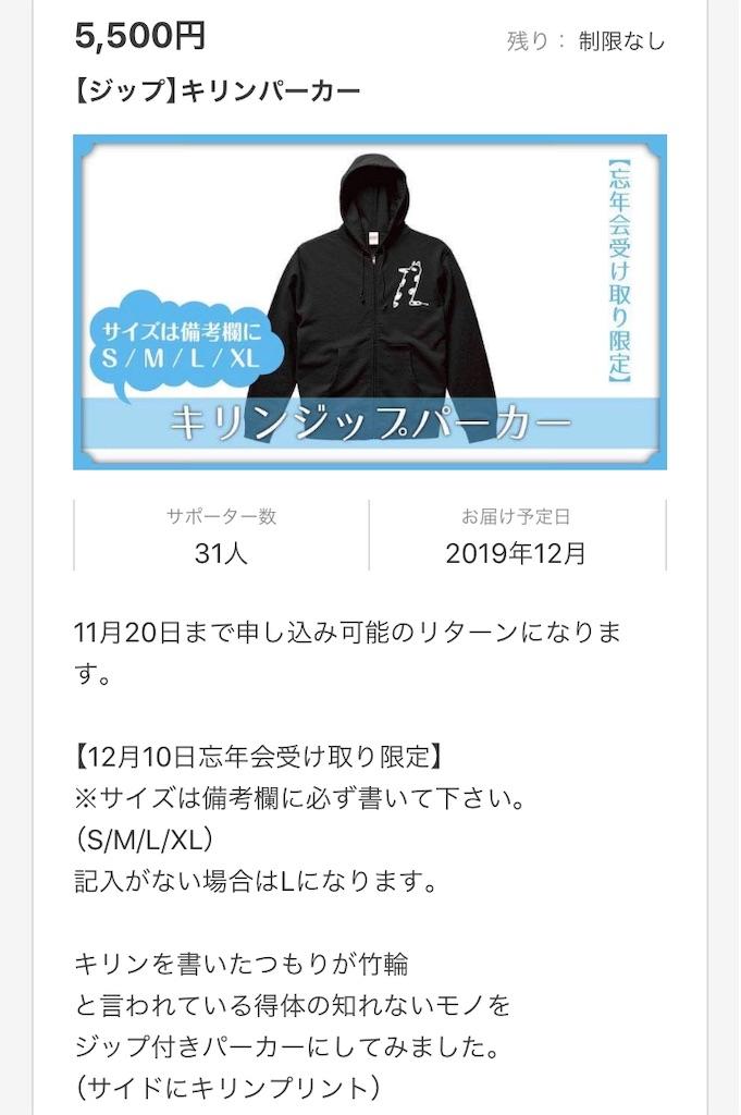 f:id:ryu-ga-gotosi:20191129141131j:image