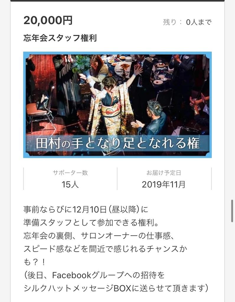 f:id:ryu-ga-gotosi:20191129141208j:image