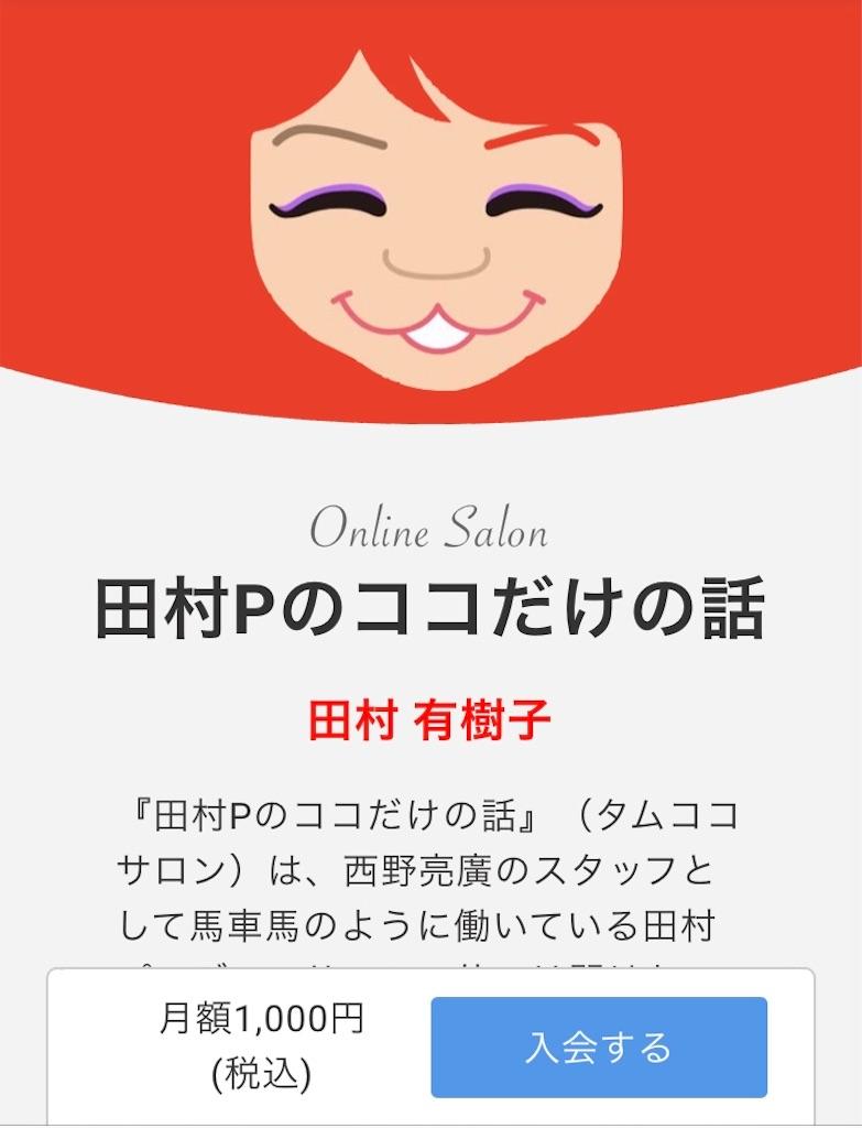 f:id:ryu-ga-gotosi:20191129143723j:image