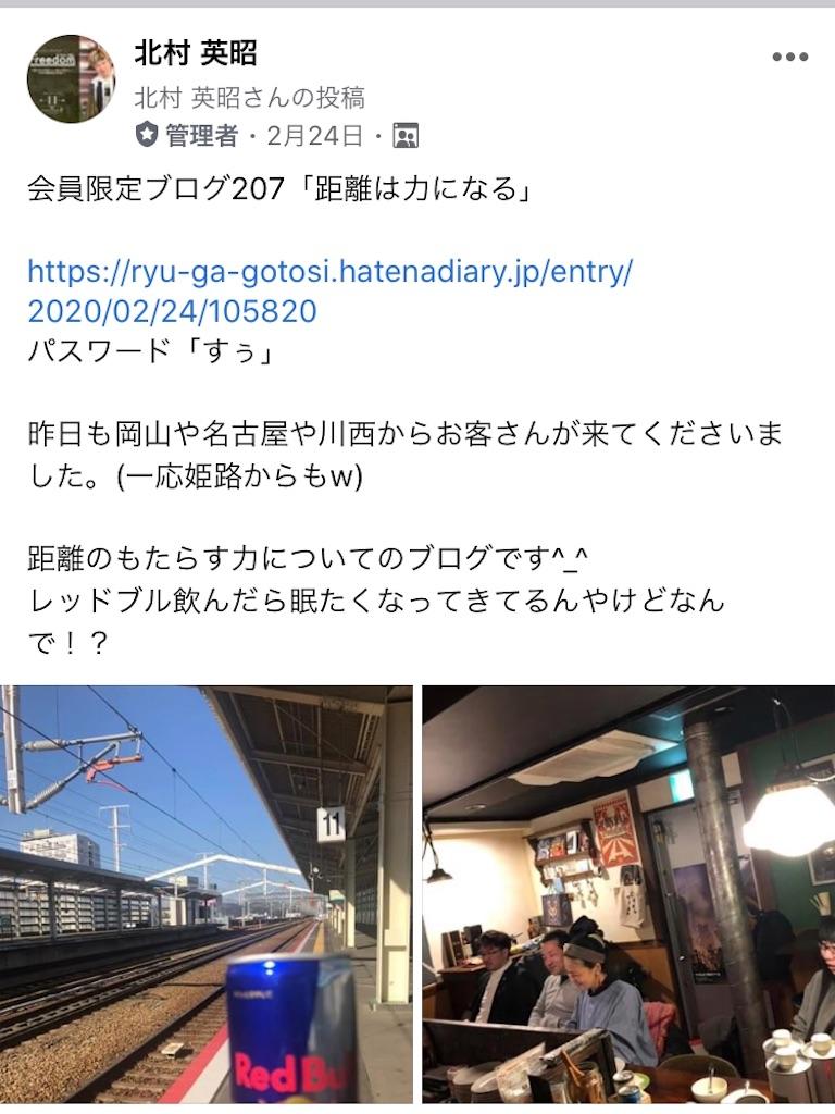 f:id:ryu-ga-gotosi:20200402085646j:image
