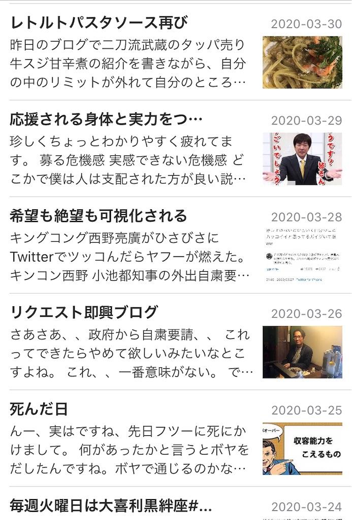 f:id:ryu-ga-gotosi:20200402090133j:image