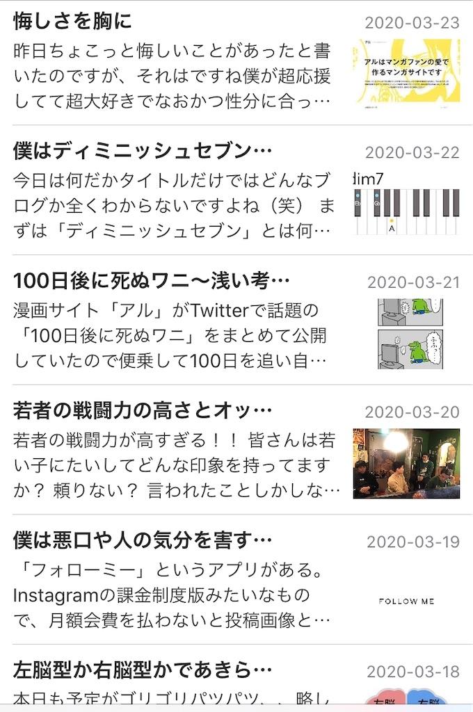 f:id:ryu-ga-gotosi:20200402090140j:image
