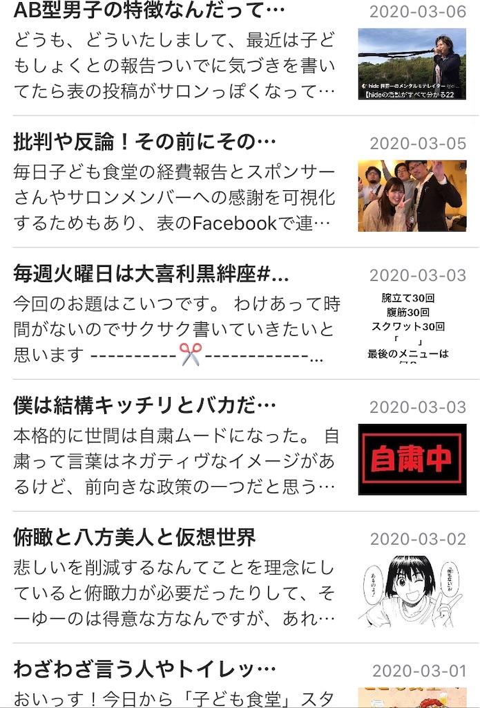 f:id:ryu-ga-gotosi:20200402090147j:image