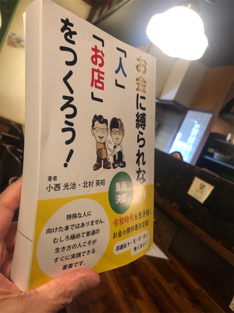 f:id:ryu-ga-gotosi:20200402092145j:image