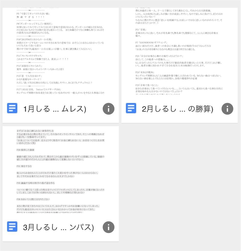 f:id:ryu-ga-gotosi:20200402133430j:image