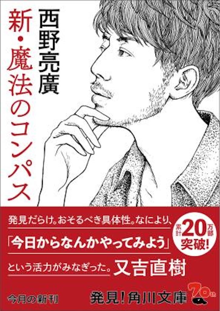 f:id:ryu-ga-gotosi:20200402133548j:image