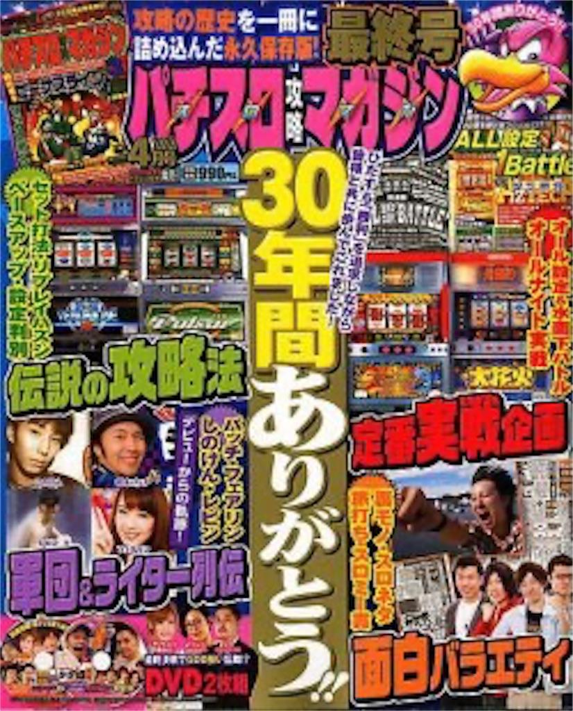 f:id:ryu-ga-gotosi:20200422082632j:image