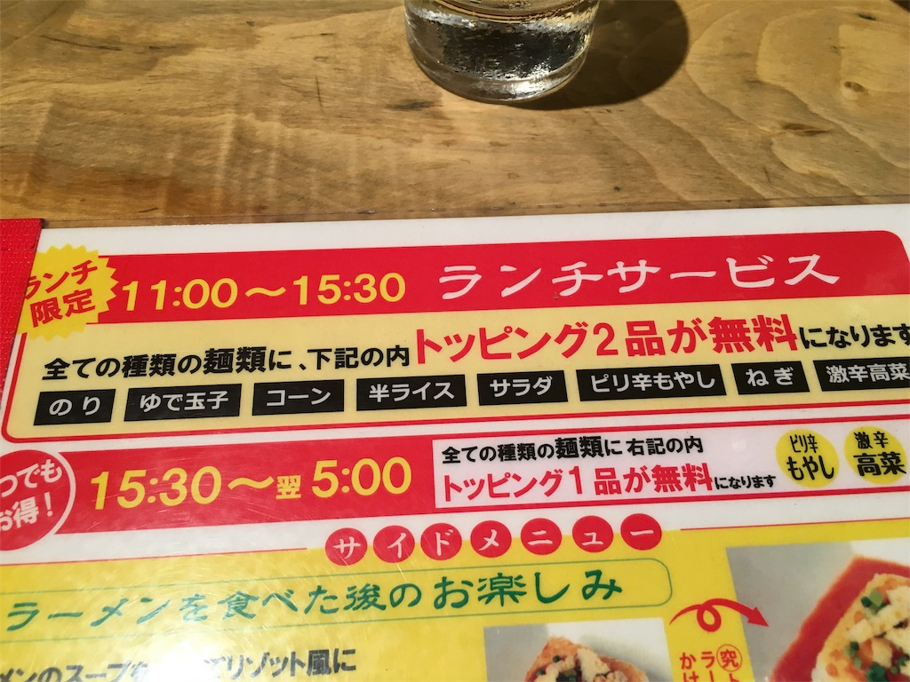 f:id:ryu-hey:20160702171815j:image