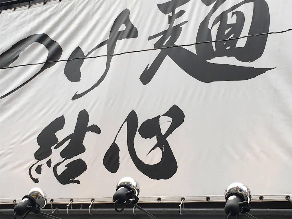 f:id:ryu-hey:20160708140458j:image