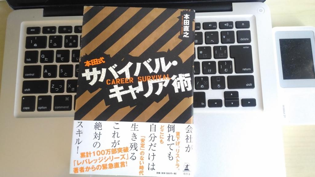 f:id:ryu-ma01:20170105125911j:plain
