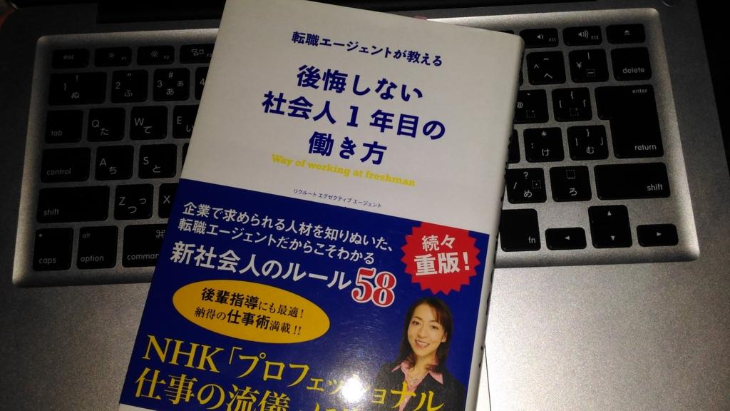 f:id:ryu-ma01:20170117095215j:plain